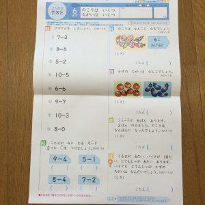 小学ポピーのテスト用紙