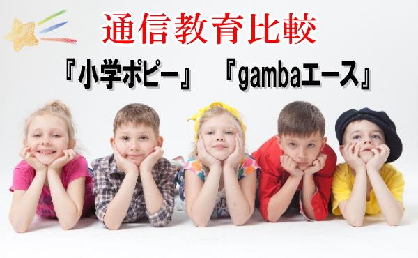 「小学ポピー」「gambaエース」の比較!