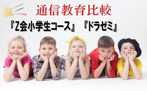 「Z会小学生コース」「ドラゼミ小学生コース」の比較!