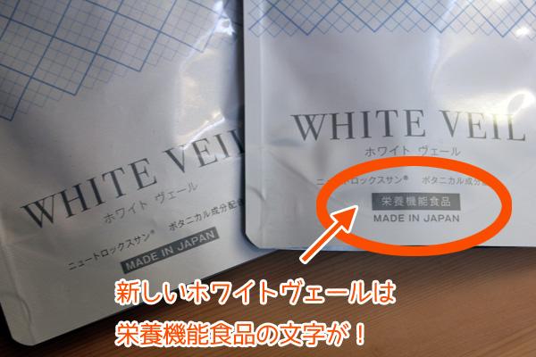 新しいホワイトヴェールは栄養機能食品
