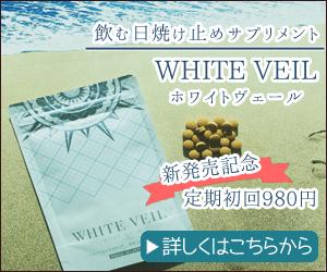 ホワイトヴェール、初回980円