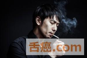 舌癌の原因たばこ