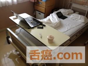 舌癌で入院した病室