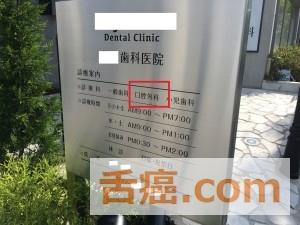 舌癌の検査は口腔外科