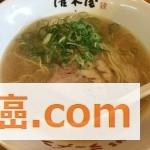 アツアツのラーメンのスープは舌癌の原因となるか