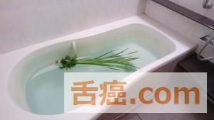 ゆっくり入浴する