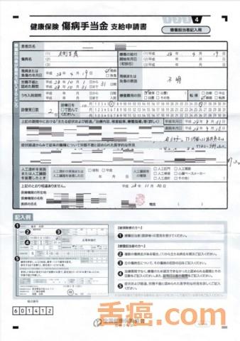 傷病手当の申請書