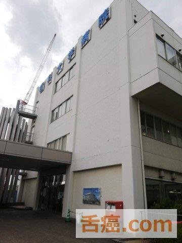 舌癌の病院