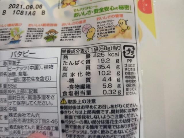 バターピーナツの栄養成分表示