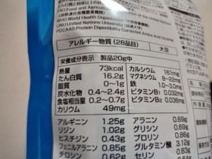 プロテインの糖質