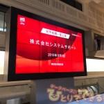 東京証券取引所市場第一部へ上場市場を変更しました!