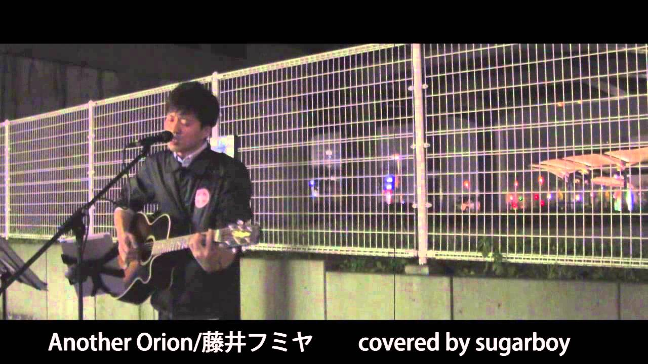 Another Orion/藤井フミヤ