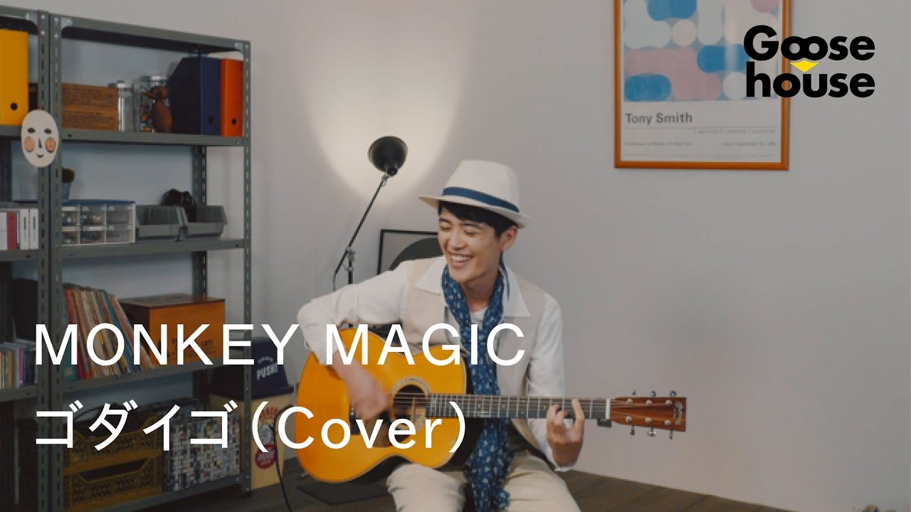 【ジョニー/Goosehouse】MONKEY MAGIC/ゴダイゴ(Cover)