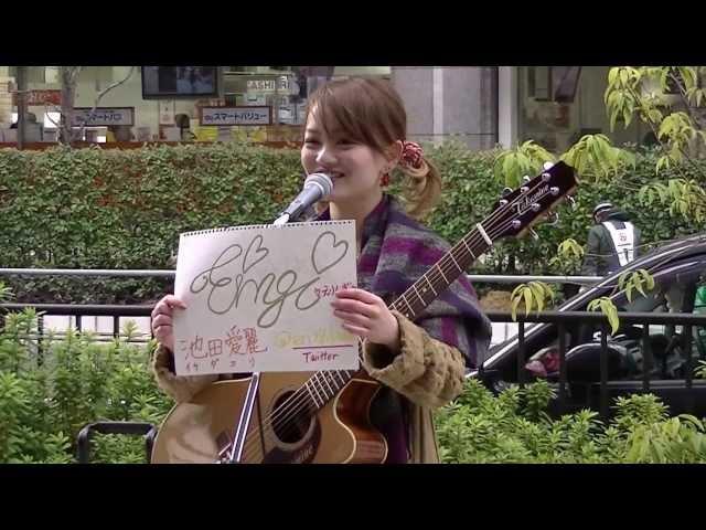 えりんぎ 「池田愛麗」 路上ライブ