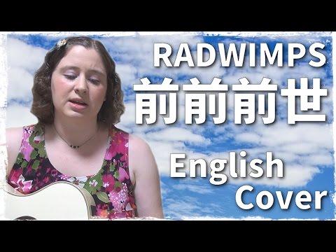 【渡辺レベッカ】RADWIMPS / 前前前世 英語バージョン