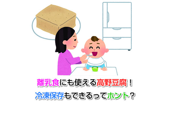 Koya-tofu Eye-catching image