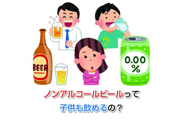 ノン アルコール ビール 未 成年 飲める