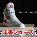 ピザが注文できるシューズ?その実態とは?限定64足で日本上陸はいつ?