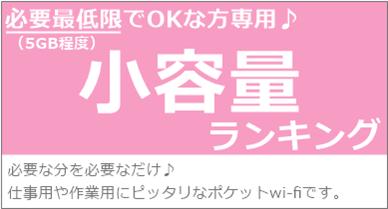 ポケットwi-fi小容量ランキング