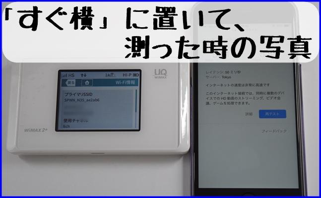WX05をスマホのすぐそばに置いた写真