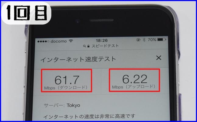 google speedtestツールでの計測 1回目 写真