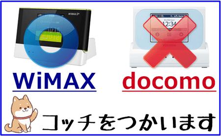 ドコモのポケットwi-fiではなく WiMAXを使う