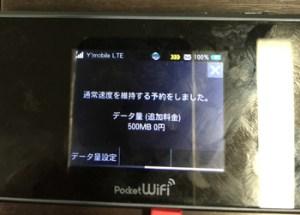 LTE制限解除ーwimax格安.com