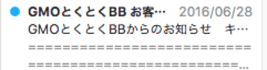 とくとくBBメール2