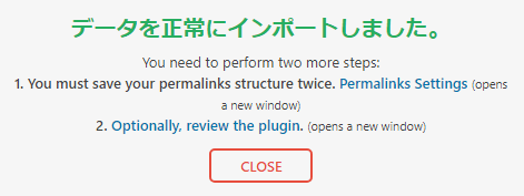 All-in-One WP Migration移管完了