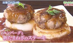 新玉ねぎステーキ