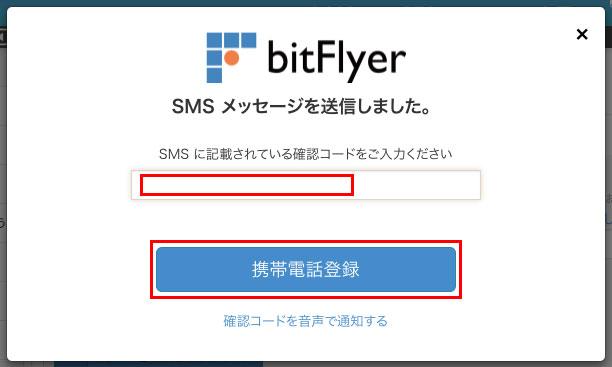 携帯電話のSMSに送られてきた6桁の数字を入れ「携帯電話登録」をクリック