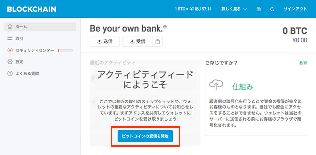 「ビットコインの受信を開始」をクリック