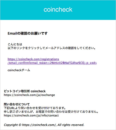 送られてきたメールのリンク部分をクリック