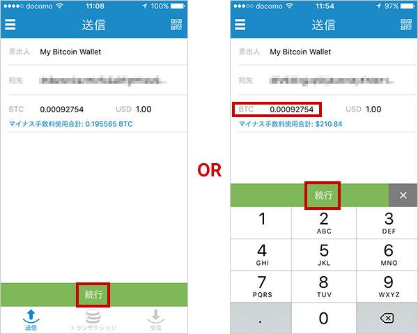 「送信先のアドレス」と「送金するBTC金額」が表示されます