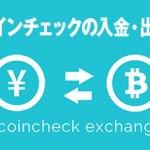 【coincheck】コインチェックの入金・出金の方法と手順