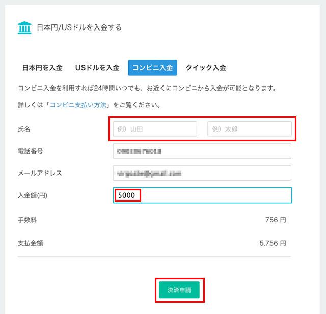 あなたのお名前と入金額を記入して「決済申請」をクリックします
