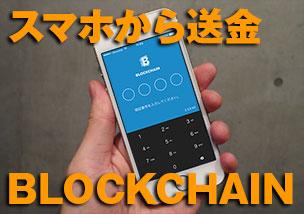 スマホのブロックチェーンでビットコインを送金する方法