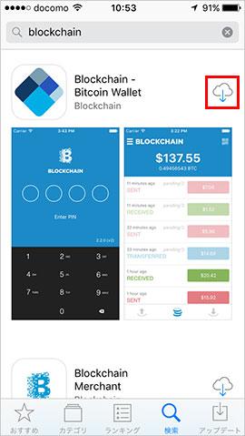 「Blockchain - Bitcoin Wallet」をダウンロードします