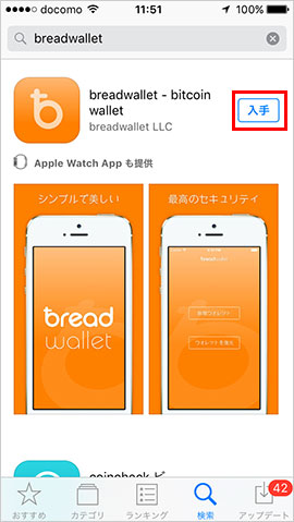 breadwallet-bitcoin-wallet