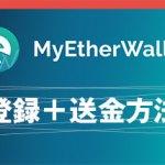 【MyEtherWallet】マイイーサウォレットの使い方/登録+送金方法