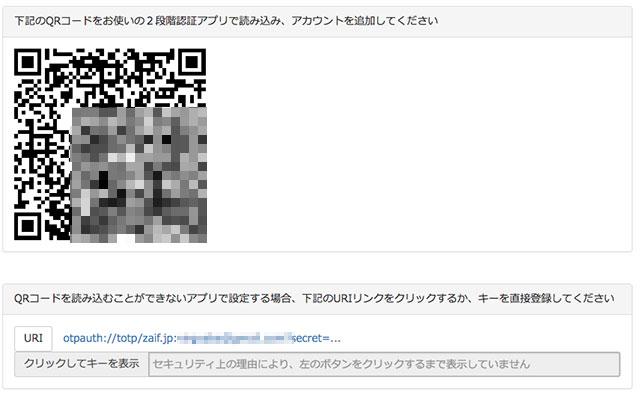 「Google Authenticator」などでQRコードを読み取ります