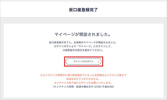 「マイページにログイン」をクリックし、本登録に進みます