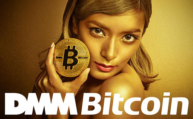 「DMM Bitcoin」の口座開設方法と登録手順【完全マニュアル】