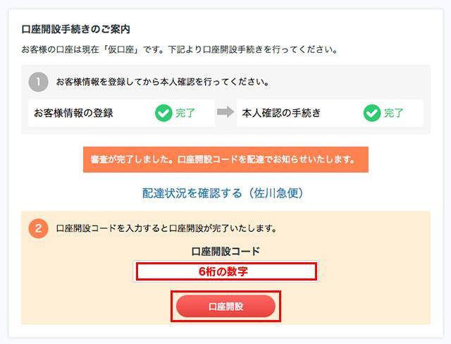 「口座開設コード(6桁の数字)」をログイン後に入力すれば、「本口座」の登録が完了です