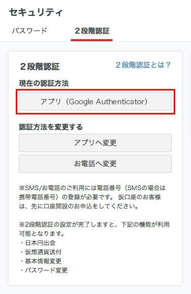 「アプリ(Google Authenticator)」をクリックしてください