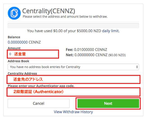 「Amount」に送金したい「Centrality」の数量を入力します