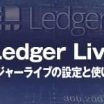 新アプリ【Ledger Live】レジャーライブの設定と使い方