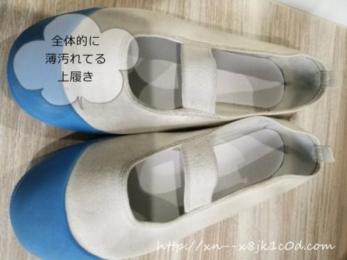 洗う前の子供の上靴