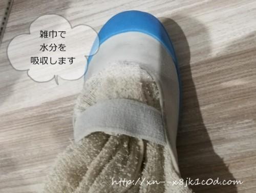 靴の乾かし方