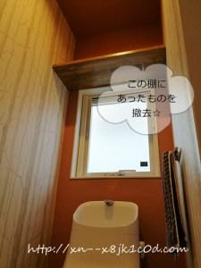 トイレの収納